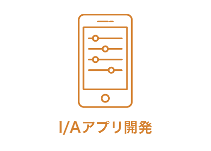 iPhone/Androidアプリ開発